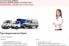 SEO продвижение сайта компании грузоперевозок