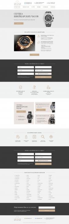 Дизайн сайта для скупки часов