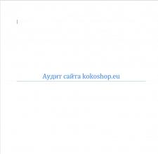 Полный технический аудит сайта kokoshop.eu