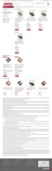 Тексты для магазина домашней и пляжной обуви