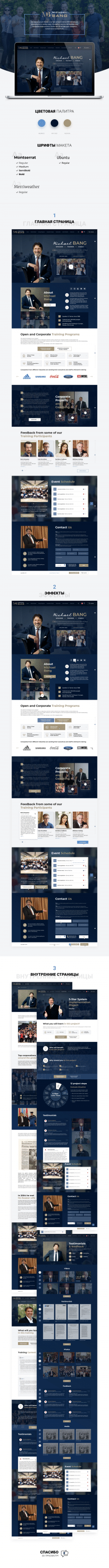 Дизайн сайта Michael Bang