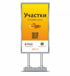 Білборд для московської агенції нерухомості