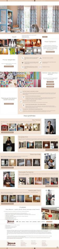 Редизайн сайта по шторам