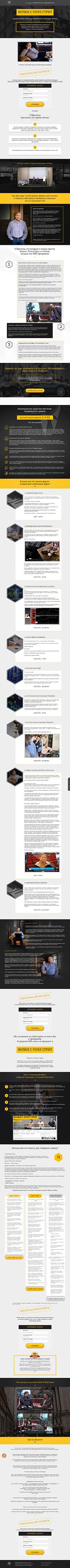 Сайт инфобизнес