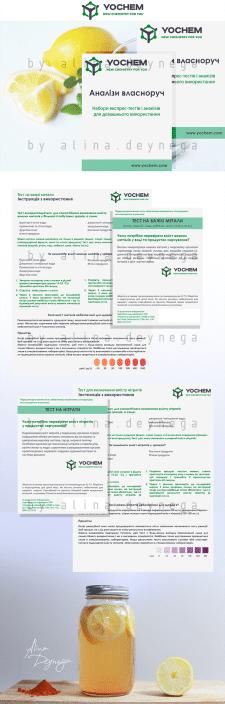 Дизайн упаковки и инструкции