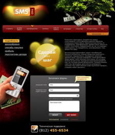 SMS paid