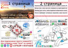 """Рекламный буклет Белтелеком """"Ясна""""-интеренет, ТV"""