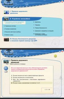 Інтерфейс програми ПДР