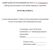 Отчет по курсовой работе Решение СЛАУ