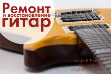 Ремонт и восстановление гитар
