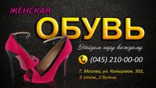Визитка для магазина обуви.