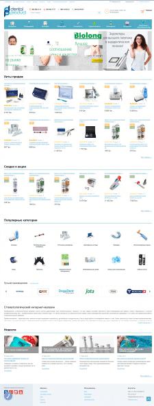 Прототип и созданные структуры сайта