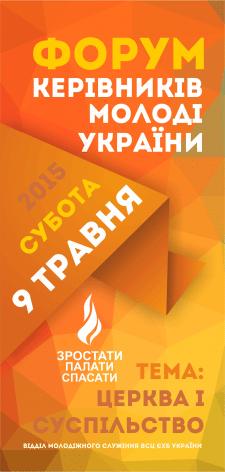 Флаер для Всеукраинского форума