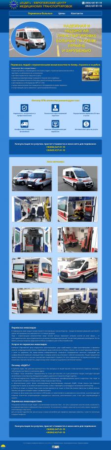 Услуги по перевозке инвалидов
