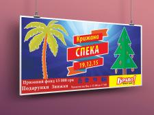 Афиша для билборда