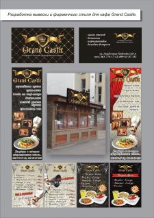 """фирменный стиль кафе """"Grand Castle"""""""