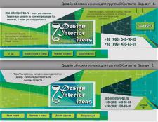 Дизайн обложки и меню для группы в ВК!