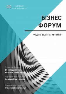 Presentation/Презентация