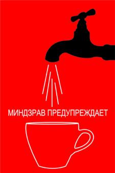 эко плакат