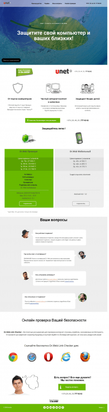 Landing Pages drweb (Tilda)