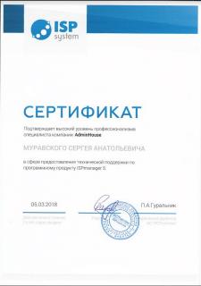 Сертифицированный специалист ISPsystem