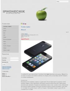 Iphonechik