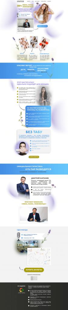 Тренинг Дмитрия Карпачева