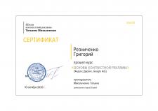 Школа Контекстной рекламы Татьяны Михальченко