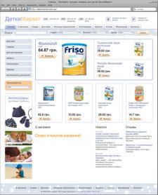 Интернет-магазин детских товаров ДеткиМаркет