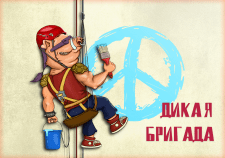 Кабан-промышленный альпинист
