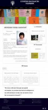 Создание шаблона и настройка WordPress