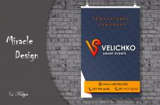 Баннер для мероприятия тренинговой компании VSE