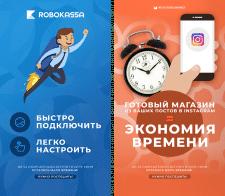 Баннеры для рекламы в Instagram Stories