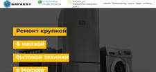 Сайт по ремонту бытовой техники в Москве