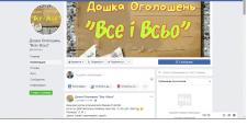 Создание и продвижение паблика в Фесбуке