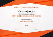 Certificate #825073