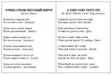 Перевод детской загадки в стихах, RU -> EN