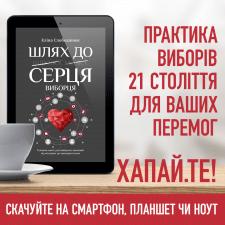 Книга «Шлях до серця виборця»