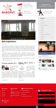 Сайт для клубу спортивного танцю