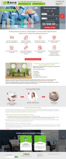 Сайт кредитного общества. Украина
