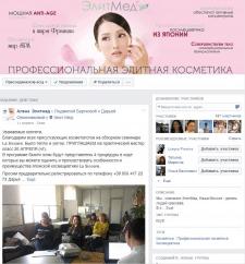 Группа для косметологов в ФБ