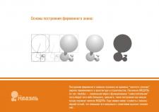 Черновики разработки