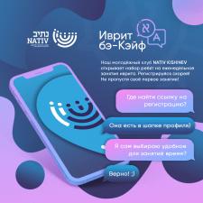 Hebrew Courses advertisment (Реклама курсов языка)