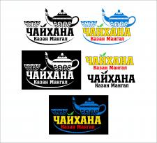 "вариант лого для чайхана ""казан мангал"""