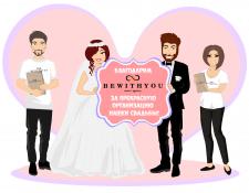 Иллюстрация для ивент агенства
