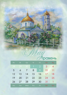 Разработка календаря на кафедре института