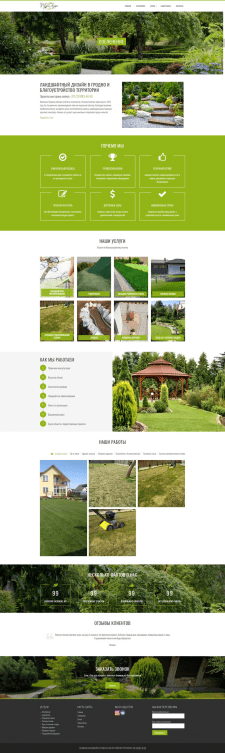Ландшафтный дизайн, благоустройство