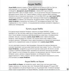 Акции Netflix