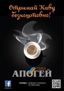 Плакат формата А3 строй фирмы АПОГЕЙ