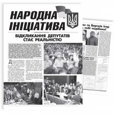 Предвыборная газета